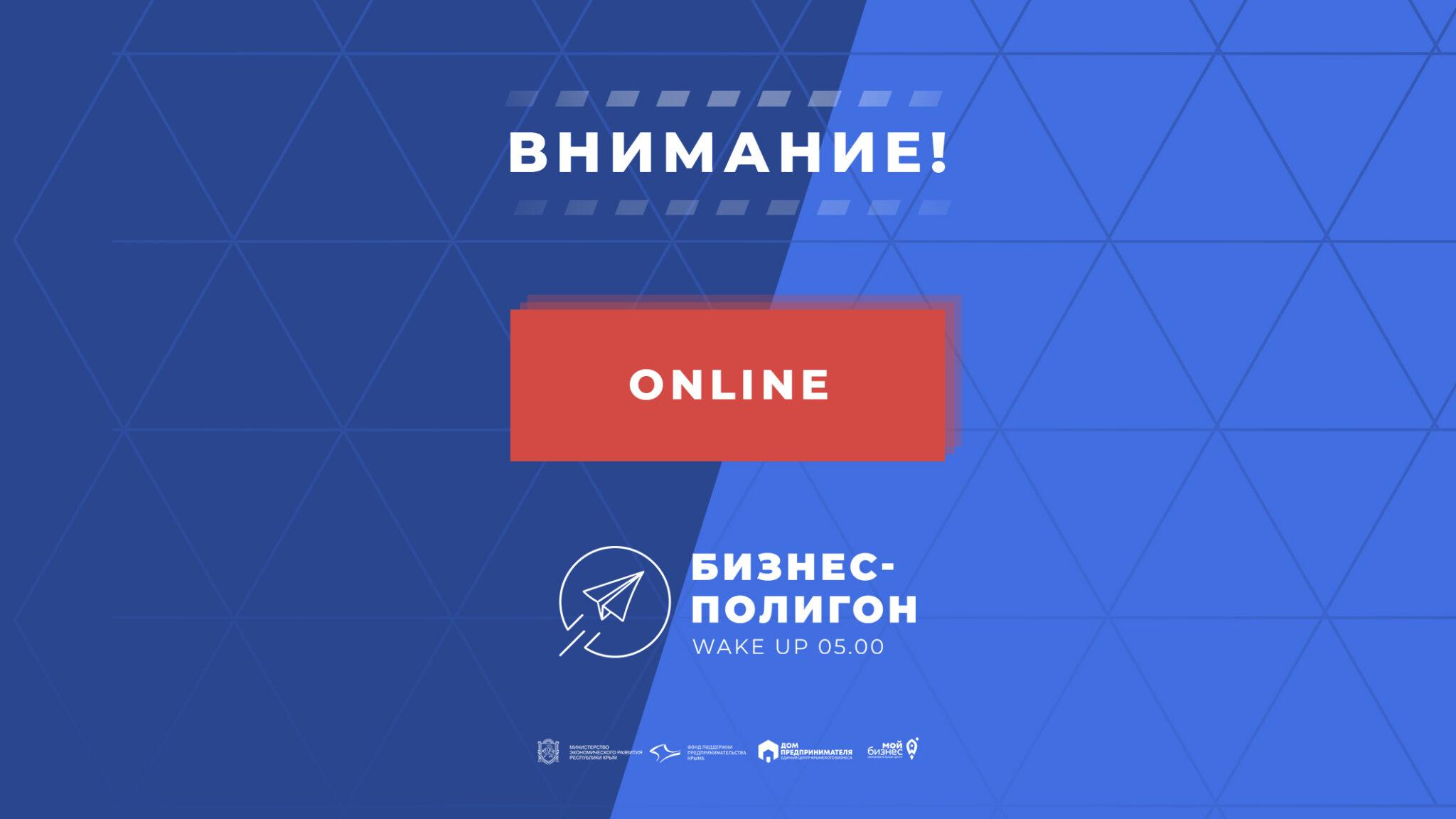 Фонд поддержки предпринимательства Крыма информирует!